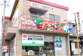 コバック静岡葵流通店